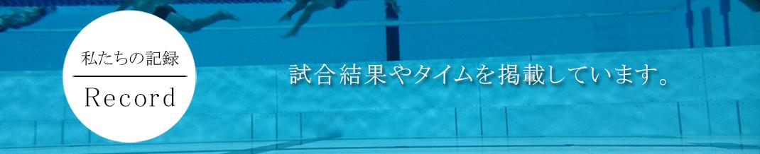 国士舘水泳部